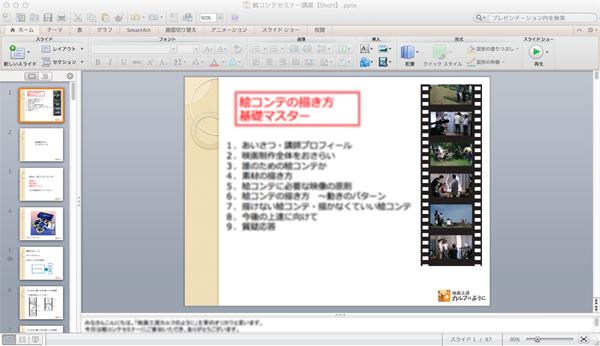 powerpoint001