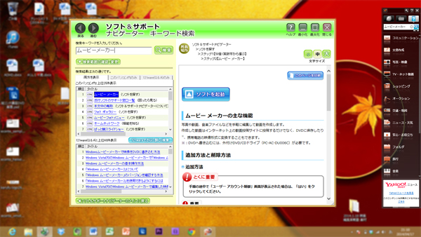 windows8_02