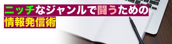 niche_junre_info